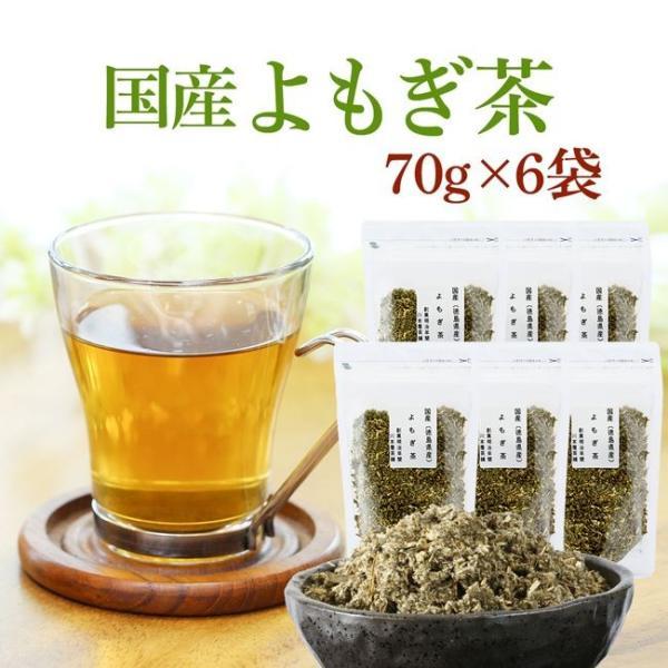 国産 よもぎ茶 ノンカフェイン 健康茶 70g×6袋|kawamotoya