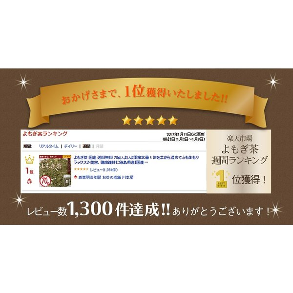 国産 よもぎ茶 ノンカフェイン 健康茶 70g×6袋|kawamotoya|03