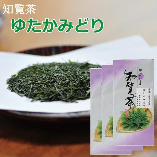 知覧茶 TVで話題のゆたかみどり 80g×3袋セット 日本茶 鹿児島茶 取り扱い開始|kawamotoya