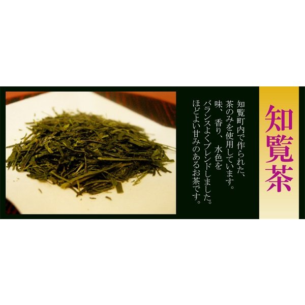 知覧茶 TVで話題のゆたかみどり取り扱い開始 80g×6袋セット 日本茶 鹿児島茶|kawamotoya|02
