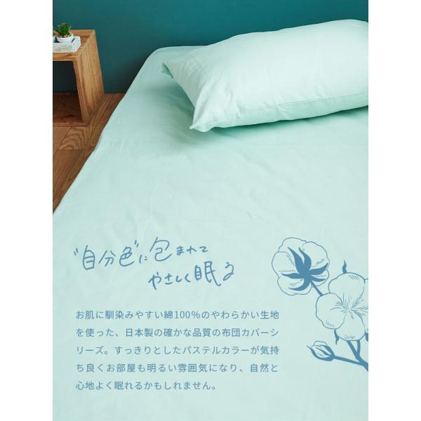 ボックスシーツ ダブルサイズ 日本製 綿100% ベッドシーツ ベッドカバー シーツ 布団カバー パステルカラー 送料無料 9140|kawamura-futonten-ya|02