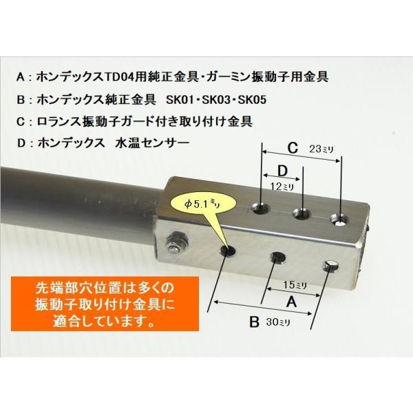 LOWRANCE HONDEX トランサムシャフト60 万能パイプ |kawanakanko|03