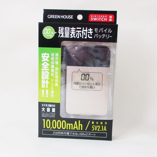 モバイルバッテリー 10000mAH USB出力5V 2.1A  PSEマーク有 GH-BTF100-GD 金 グリーンハウス/1197/送料無料メール便|kawanetjigyoubu|05