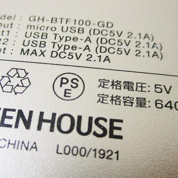 モバイルバッテリー 10000mAH USB出力5V 2.1A  PSEマーク有 GH-BTF100-GD 金 グリーンハウス/1197/送料無料メール便|kawanetjigyoubu|06