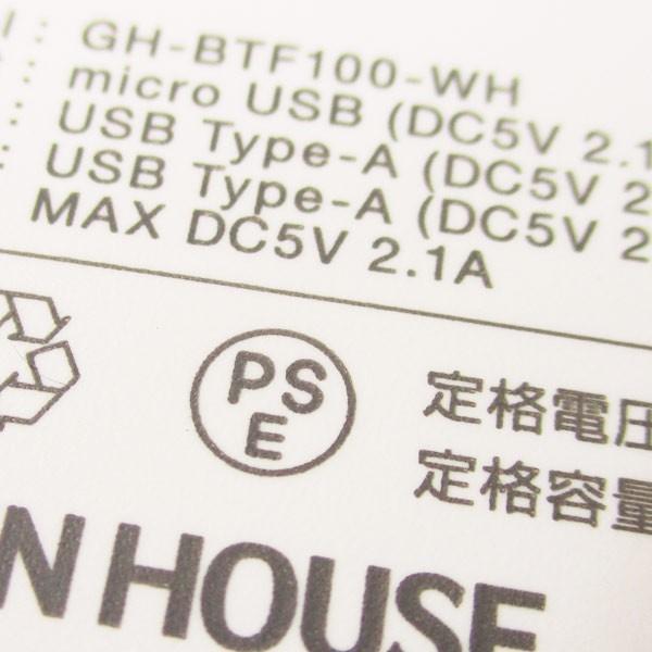 モバイルバッテリー 10000mAH USB出力5V 2.1A  PSEマーク有 GH-BTF100-WH 白 グリーンハウス/1203/送料無料メール便|kawanetjigyoubu|06