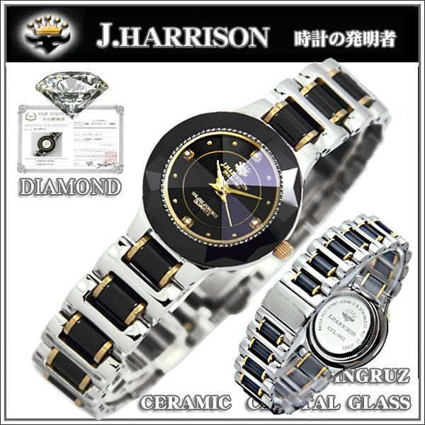 J.HARRISON セラミック天然ダイヤモンド 18K金張りリューズ 婦人用時計 CCL-001BB