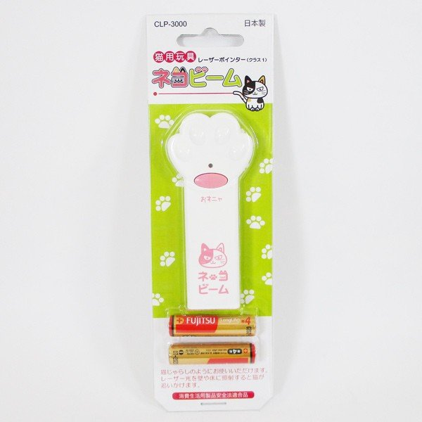 レーザーポインター ネコビーム CLP-3000 猫用玩具として開発 PSCマーク 日本製/送料無料