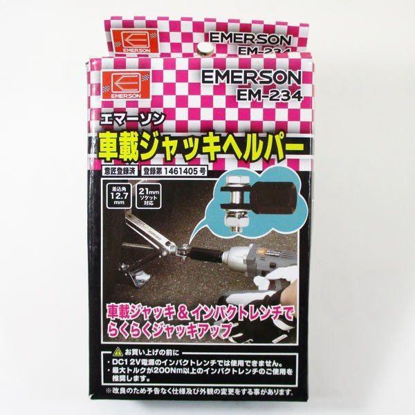 車載ジャッキヘルパー EM-234 エマーソンx1個/送料無料メール便|kawanetjigyoubu|02