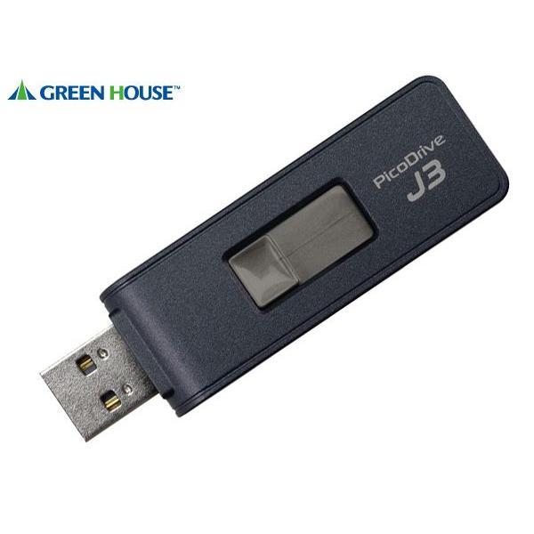 グリーンハウス 150倍速 USB2.0&3.0メモリ 64GB/GH-UFD3-64GJ|kawanetjigyoubu