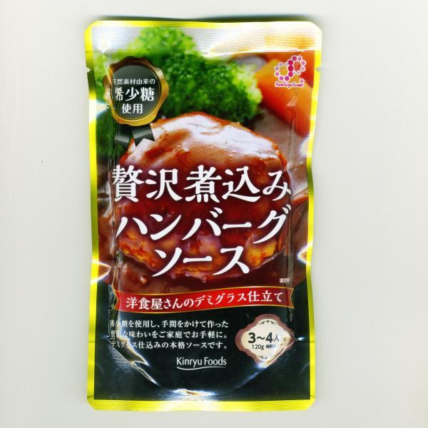 贅沢煮込みハンバーグソース 希釈タイプ 希少糖使用 キンリューフーズ 120gx1袋