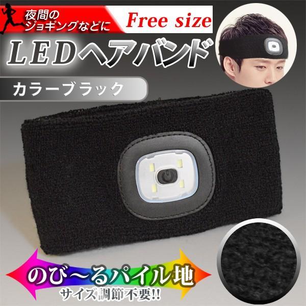 LEDライト付きヘアバンド 明るさを3段階 ヘッドライト ブラック/