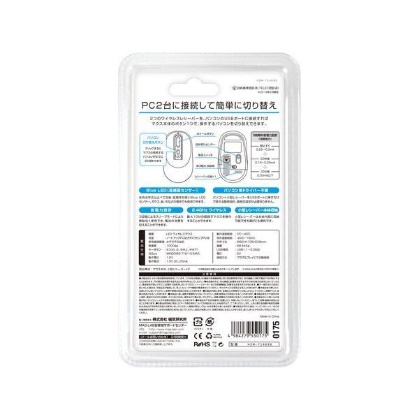 ワイヤレスマウス レシーバー 2個タイプ 無線 2.4GHz LED HDM-7146BK ハイディスク/0175/送料無料|kawanetjigyoubu|04
