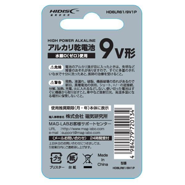 9V形 角電池 アルカリ乾電池 006P HIDISCx20個セット/卸/送料無料|kawanetjigyoubu|05