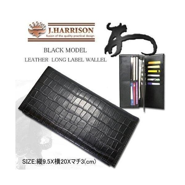J.HARRISON ジョン ハリソン クロコ型押し 長財布 JWT-009-BK ブラック/送料無料|kawanetjigyoubu