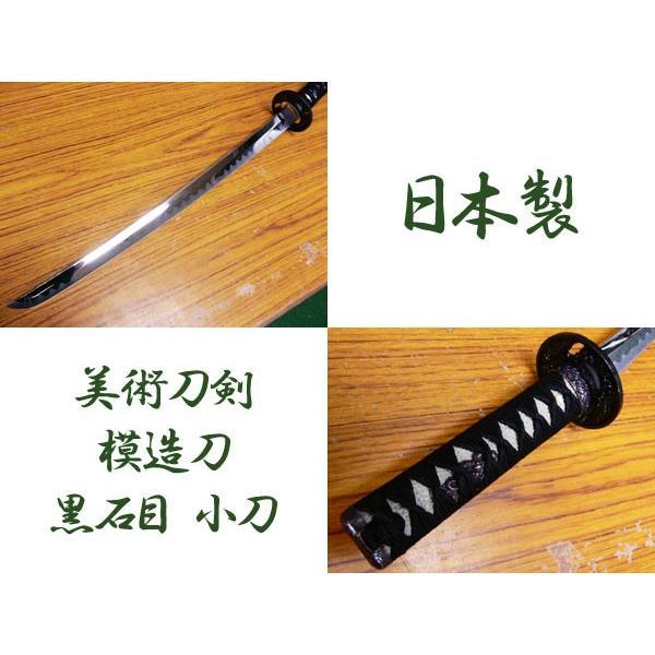 日本製美術刀剣/日本刀/模造刀/黒石目/小刀/送料無料|kawanetjigyoubu|02