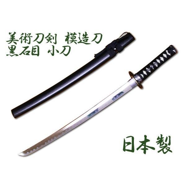 日本製美術刀剣/日本刀/模造刀/黒石目/小刀/送料無料|kawanetjigyoubu|06