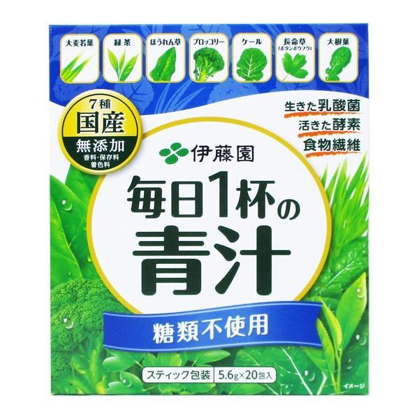 伊藤園 毎日1杯の青汁 緑茶ですっきり飲みやすい 粉末タイプ/糖類不使用 国産・無添加 20包入り/0655x1箱/送料無料メール便 箱畳む ポイント消化|kawanetjigyoubu