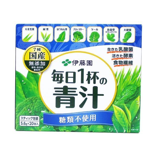 伊藤園 毎日1杯の青汁 緑茶ですっきり飲みやすい 粉末タイプ/糖類不使用 国産・無添加 20包入り/0655x1箱/送料無料メール便 箱畳む ポイント消化|kawanetjigyoubu|02