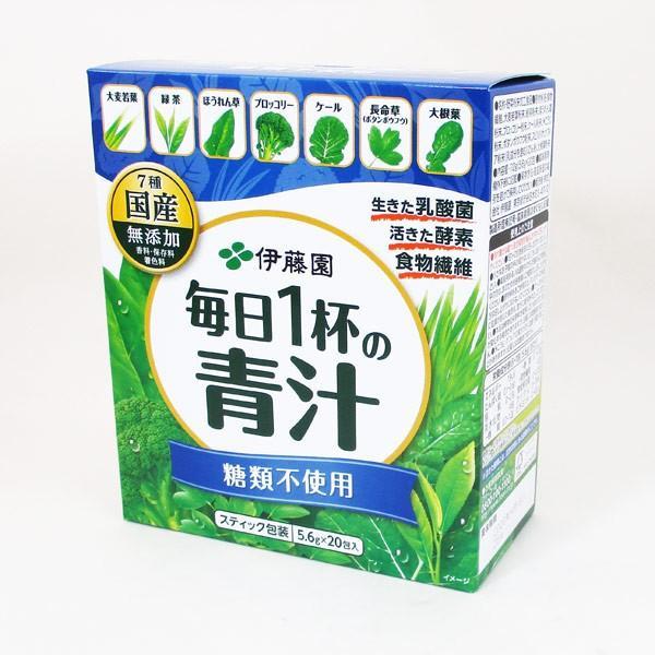 伊藤園 毎日1杯の青汁 緑茶ですっきり飲みやすい 粉末タイプ/糖類不使用 国産・無添加 20包入り/0655x1箱/送料無料メール便 箱畳む ポイント消化|kawanetjigyoubu|03
