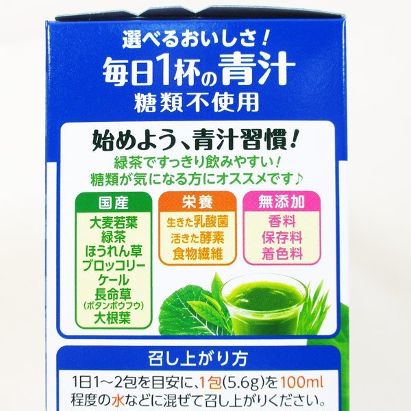伊藤園 毎日1杯の青汁 緑茶ですっきり飲みやすい 粉末タイプ/糖類不使用 国産・無添加 20包入り/0655x1箱/送料無料メール便 箱畳む ポイント消化|kawanetjigyoubu|04