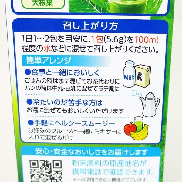 伊藤園 毎日1杯の青汁 緑茶ですっきり飲みやすい 粉末タイプ/糖類不使用 国産・無添加 20包入り/0655x1箱/送料無料メール便 箱畳む ポイント消化|kawanetjigyoubu|05