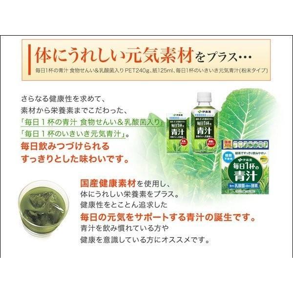 伊藤園 毎日1杯の青汁 緑茶ですっきり飲みやすい 粉末タイプ/糖類不使用 国産・無添加 20包入り/0655x1箱/送料無料メール便 箱畳む ポイント消化|kawanetjigyoubu|08