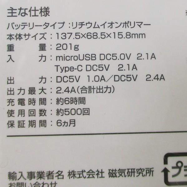 モバイルバッテリー 10000mAH TypeC対応  USB出力5V 2.4A シルバー HD-MBC10000SV PSEマーク有 HIDISC 1392/送料無料メール便|kawanetjigyoubu|11