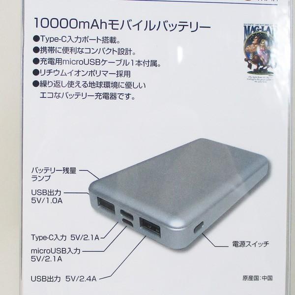 モバイルバッテリー 10000mAH TypeC対応  USB出力5V 2.4A シルバー HD-MBC10000SV PSEマーク有 HIDISC 1392/送料無料メール便|kawanetjigyoubu|10