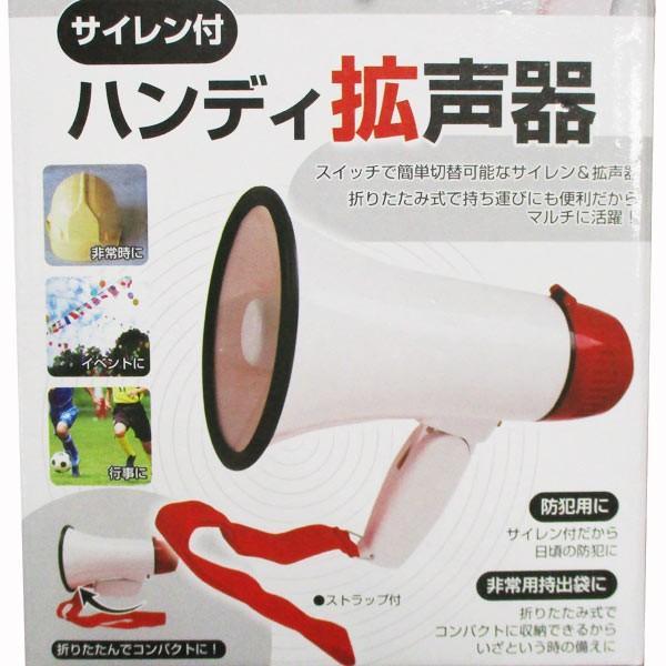 拡声器 サイレン付 ハンディ メガホン マクロス MCZ-164/送料無料|kawanetjigyoubu