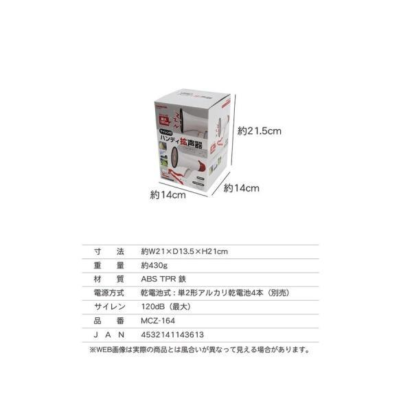 拡声器 サイレン付 ハンディ メガホン マクロス MCZ-164/送料無料|kawanetjigyoubu|07