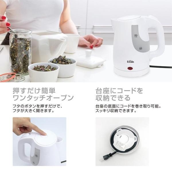 電気ケトル 0.9L(900ml) Estale MEK-57x1台/送料無料 kawanetjigyoubu 05
