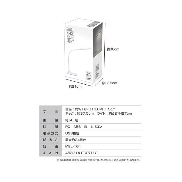 デスクライト LED 目に優しい スタンドライト 学習机 学習用 電気スタンド 卓上ライト 明るさ調整 調光 照明 読書灯 MEL-161/送料無料 kawanetjigyoubu 11