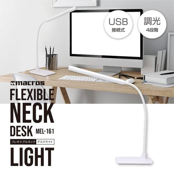 デスクライト LED 目に優しい スタンドライト 学習机 学習用 電気スタンド 卓上ライト 明るさ調整 調光 照明 読書灯 MEL-161/送料無料 kawanetjigyoubu 06