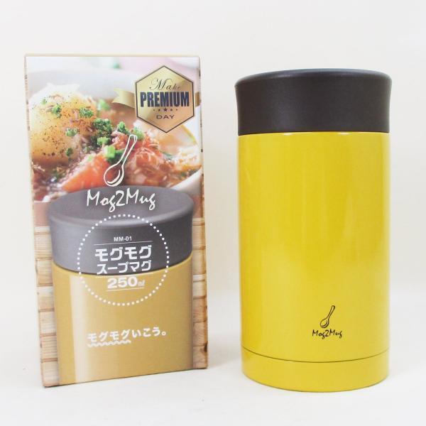 スープマグ ステンレス スープジャー モグモグ スープ&シチュー  250ml MM-01 イエロー 2443/送料無料|kawanetjigyoubu|03