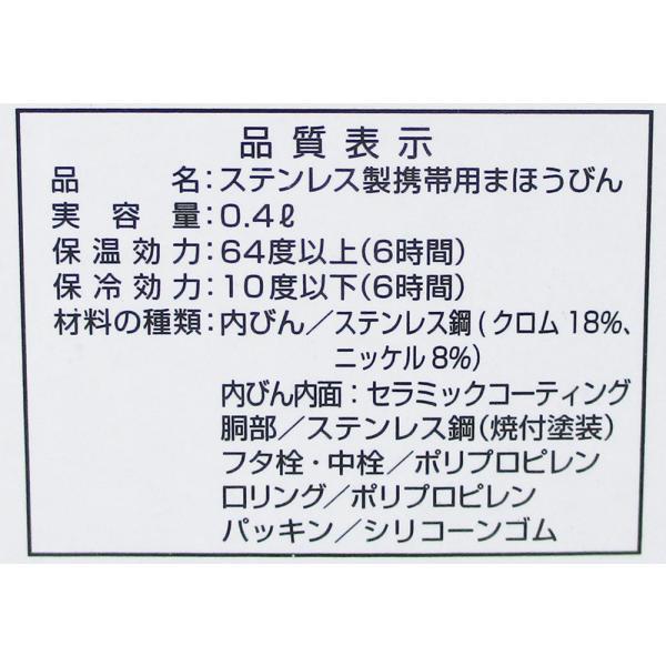 スープマグ ステンレス スープジャー 真空二重構造 内面セラミックコーティング モグモグ スープ&シチュー  400ml MM-402 レッド 2887/送料無料|kawanetjigyoubu|11