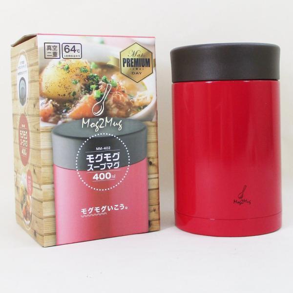 スープマグ ステンレス スープジャー 真空二重構造 内面セラミックコーティング モグモグ スープ&シチュー  400ml MM-402 レッド 2887/送料無料|kawanetjigyoubu|03