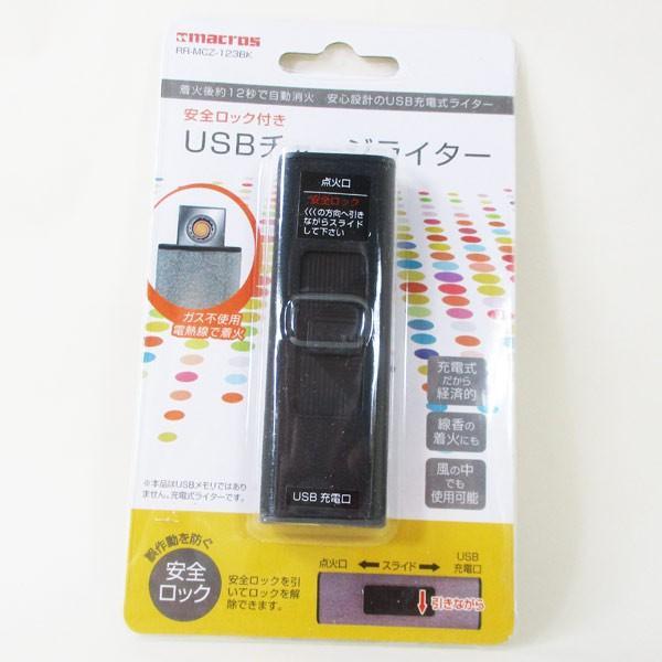 電熱式ライター USBチャージライター USB充電 無炎 防風 安全ロック付き ブラック/5860x1本/送料無料メール便|kawanetjigyoubu|03