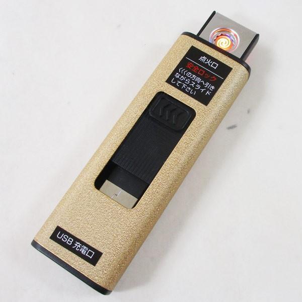 電熱式ライター USBチャージライター USB充電 無炎 防風 安全ロック付き ゴールド/5884x1本/送料無料メール便|kawanetjigyoubu