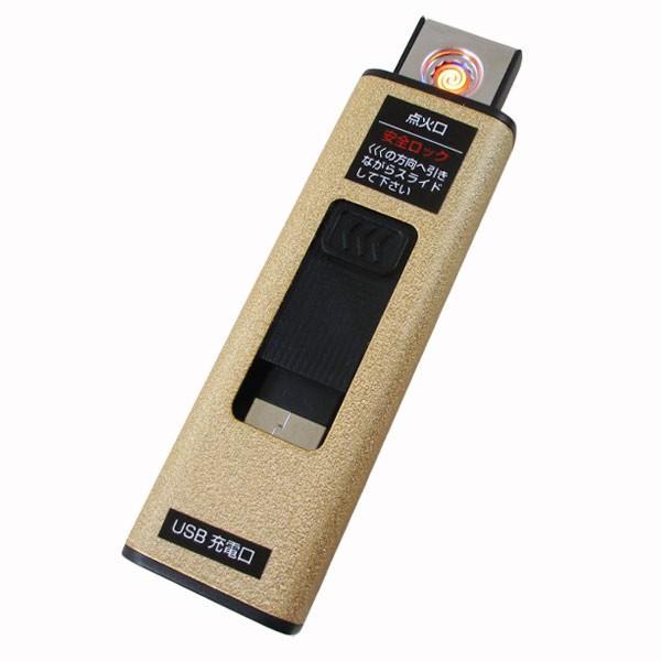 電熱式ライター USBチャージライター USB充電 無炎 防風 安全ロック付き ゴールド/5884x1本/送料無料メール便|kawanetjigyoubu|02