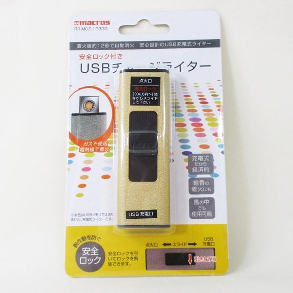 電熱式ライター USBチャージライター USB充電 無炎 防風 安全ロック付き ゴールド/5884x1本/送料無料メール便|kawanetjigyoubu|03