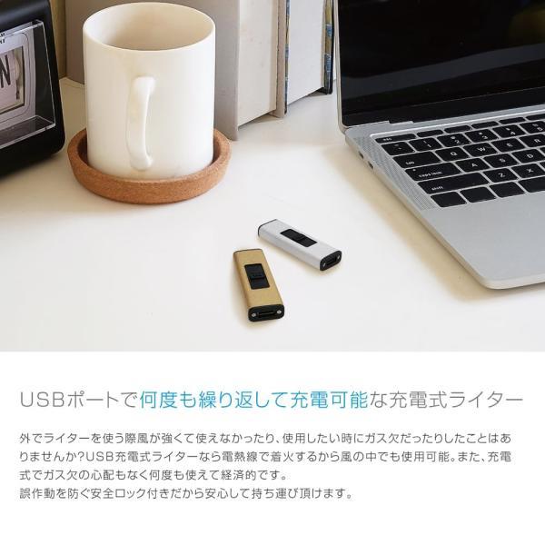 電熱式ライター USBチャージライター USB充電 無炎 防風 安全ロック付き ゴールド/5884x1本/送料無料メール便|kawanetjigyoubu|05