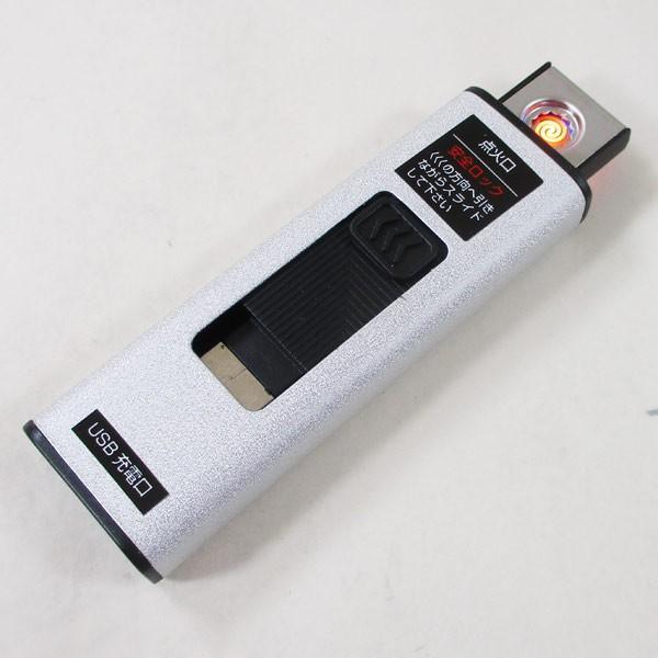 電熱式ライター USBチャージライター USB充電 無炎 防風 安全ロック付き シルバー/5891x1本/送料無料メール便 kawanetjigyoubu