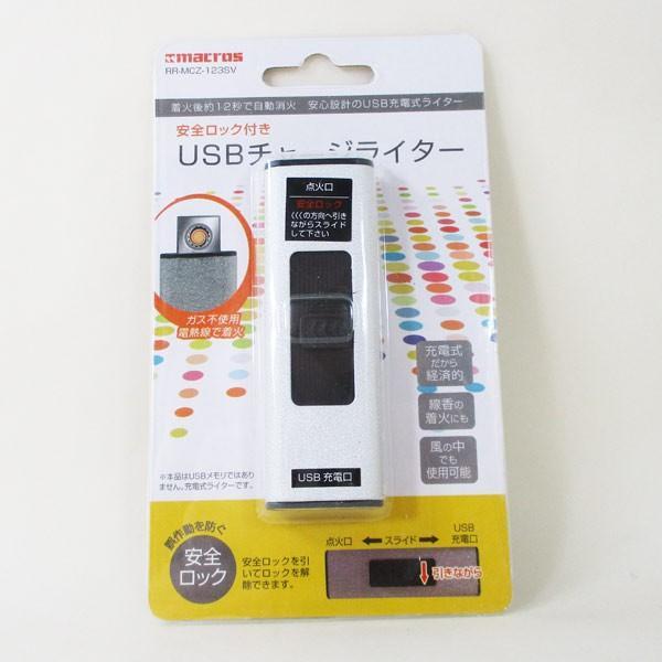 電熱式ライター USBチャージライター USB充電 無炎 防風 安全ロック付き シルバー/5891x1本/送料無料メール便 kawanetjigyoubu 03
