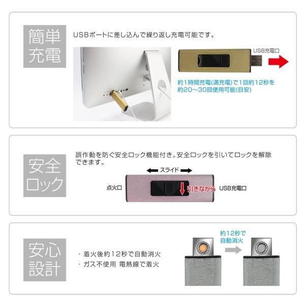 電熱式ライター USBチャージライター USB充電 無炎 防風 安全ロック付き シルバー/5891x1本/送料無料メール便 kawanetjigyoubu 06