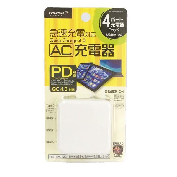 AC充電器/4ポートタイプC USB充電器 PD対応 自動識別IC付 急速充電 最大3.4A ML-PDUS3P36W/HIDISC 1187|kawanetjigyoubu|06