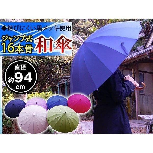 和傘 16本骨 ポンジージャンプ傘  レッド 直径94cmのワイドサイズx1本/法人配送のみ/個人宅配送不可/送料無料|kawanetjigyoubu|02