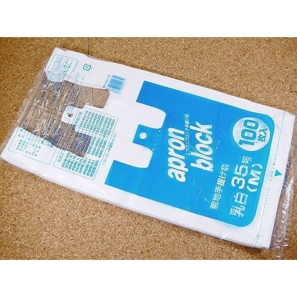 レジ袋  35号 ゴミ袋/ごみ袋にも エプロンブロック手提げ袋 100枚入りx3冊セット/卸