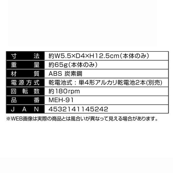 電動ドライバー 電動スクリュードライバー ミニ MEH-91/5242/送料無料|kawanetjigyoubu|05
