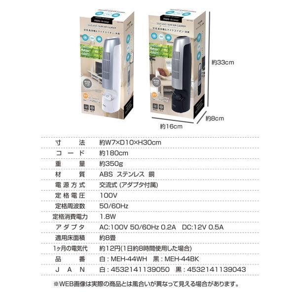 空気清浄機&マイナスイオン・消臭 タッチスイッチスリムエアクリーナー MEH-44WH(ホワイト) kawanetjigyoubu 09