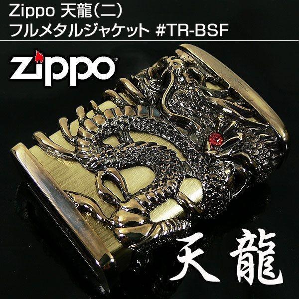 ジッポー ライター 天龍 NO2 TR-BSF フルメタルジャケット #14000/送料無料メール便 kawanetjigyoubu